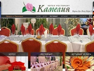 Ресторант и кетъринг услуги | Камелия