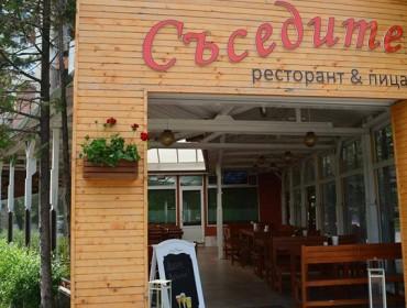 Пици на пещ – ресторант-пицария Съседите | София